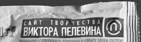 Творчество Виктора Пелевина